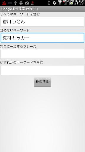 インターネット条件検索