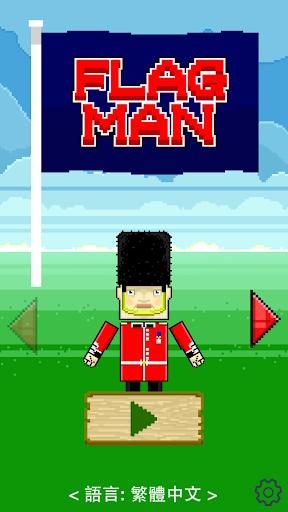 Flag Man 舉旗的人