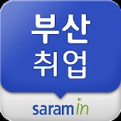 부산 사람인 - 부산 취업