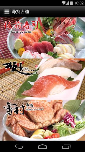板長板前寿司 Itacho Itamae Sushi