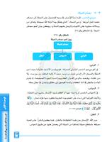 Screenshot of مناهج البحث العلمي