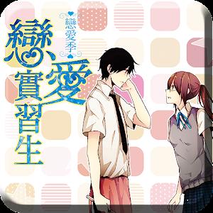 D51.【戀愛季】戀愛實習生(台灣特別版) 書籍 App LOGO-APP試玩