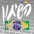 שיחון פורטוגזי-עברי  פרולוג icon