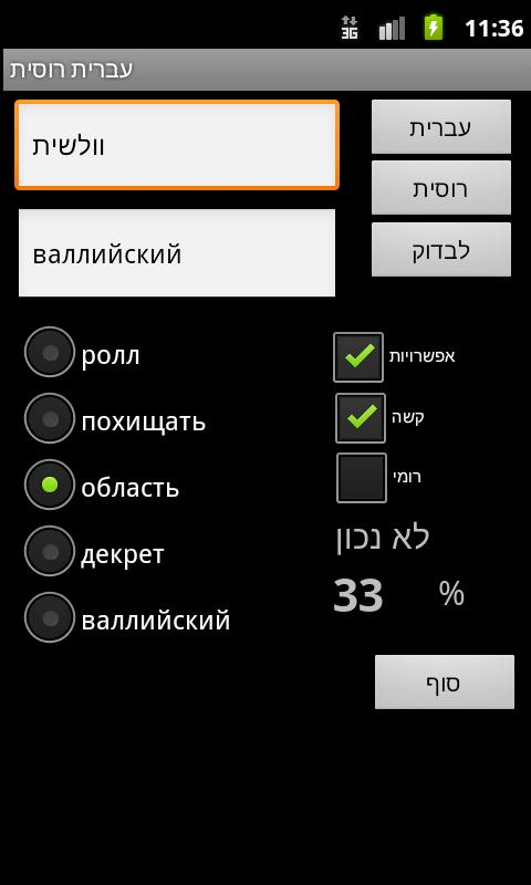 Russian To Hebrew Translation 97