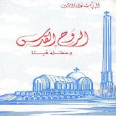 Holy Spirit Arabic