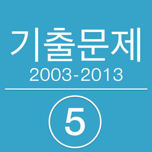 수능수학 기출문제 2003-2013 풀이 5권 LOGO-APP點子