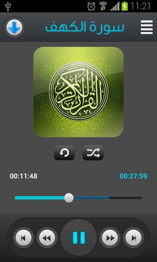 القرآن الكريم عبد الله الجهني