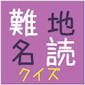 難読地名クイズ(近畿地方編) icon