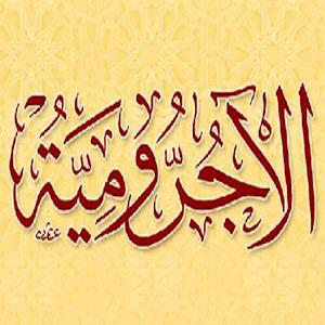 Aplikasi kitab al-jurumiyah untuk hp java