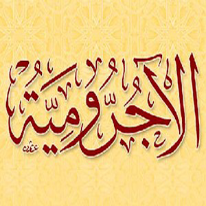 Image of Aplikasi kitab al-jurumiyah untuk hp java
