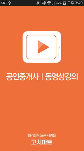 고시마트 공인중개사