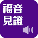 Gospel Testimonies(Audio App) icon