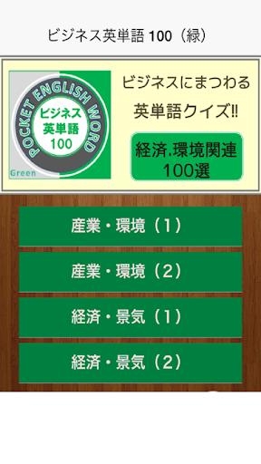 ビジネス英単語 100(緑)