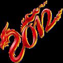 New Year Ringtone 2012 logo