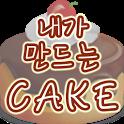 내가 만드는 CAKE icon
