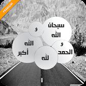 Tasbih Live Wallpaper Premium