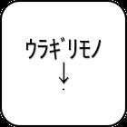 ウラギリモノ ヲ ケチラセ icon
