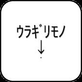 ウラギリモノ ヲ ケチラセ