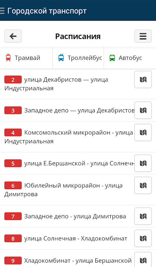 Краснодар- screenshot