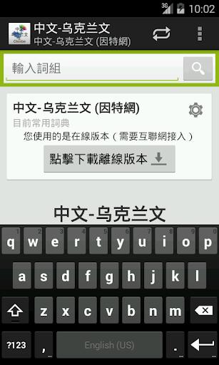 中文-乌克兰文詞典