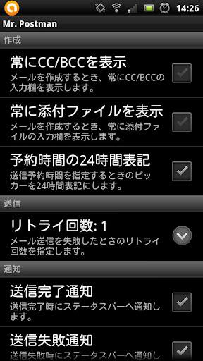 玩通訊App|Mr. Postman - メールの自動送信予約免費|APP試玩