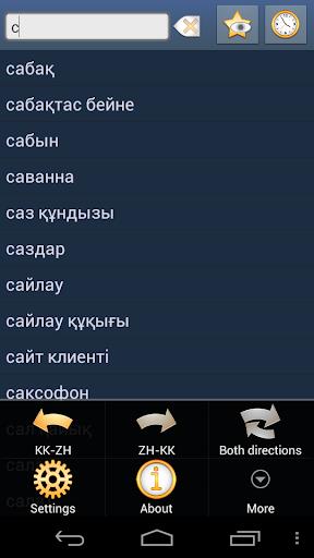 Казахско - Китайский Словарь