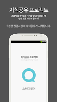 Screenshot of 기출문제쫑내기★자격증 도전-스터디웨이