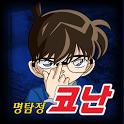 명탐정 코난 - 진실은 하나 icon