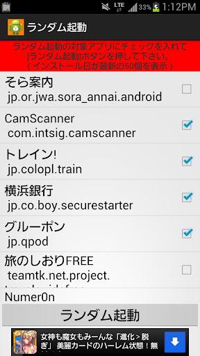 無料娱乐Appのアプリランダム起動|記事Game