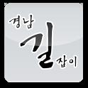 경남 길잡이 icon