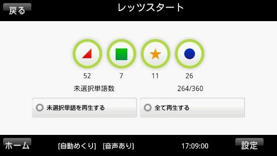 1分間英会話360 完全版- screenshot thumbnail