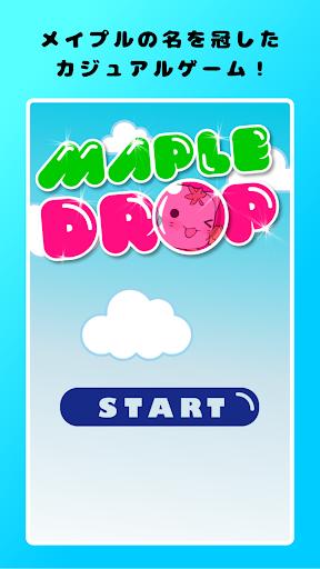 君は助けることが出来るか?!「MapleDrop」
