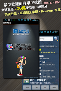 背單字 - 英文單字王 EngKing - screenshot thumbnail
