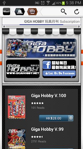 GIGA HOBBY 玩具月刊