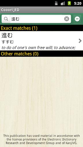 玩免費教育APP 下載Cooori英和辞書 app不用錢 硬是要APP
