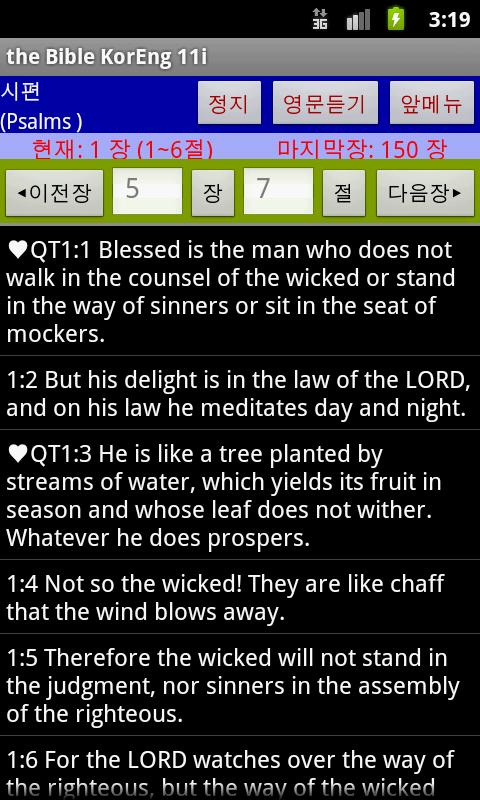 theBibleKorEng (Demo version) - screenshot