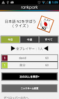Screenshot of Learn Japanese N2(Quiz)