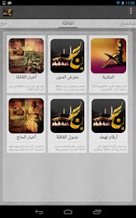 حميدان للزيارة و السياحة screenshot
