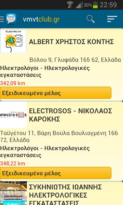 vmvtclub.gr βρες Τεχνικό - screenshot
