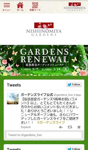 阪急西宮ガーデンズアプリ