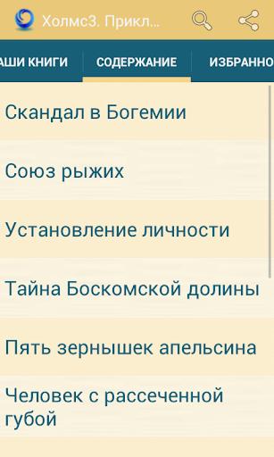 玩書籍App|Холмс3. Приключения Холмса免費|APP試玩