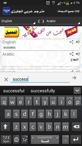 英語阿拉伯語翻譯