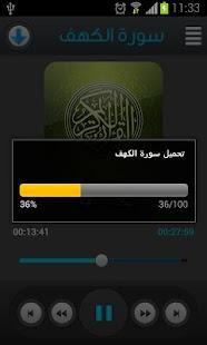 القرآن الكريم - محمد المحيسني - screenshot thumbnail