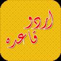 Urdu Qaida Alif Bay Pay Adfree