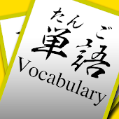 Japanese Vocabulary Flash Card