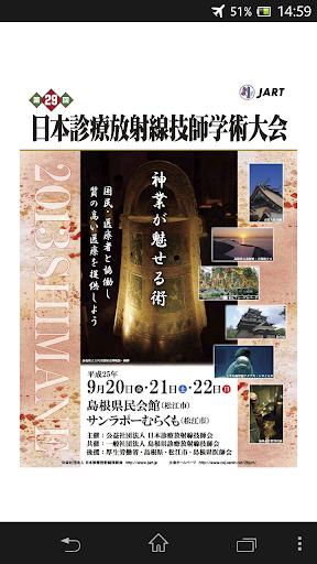 第29回 日本診療放射線技師学術大会