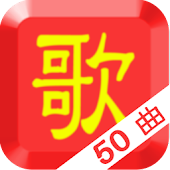 Learn Chinese in 50 Kids Songs