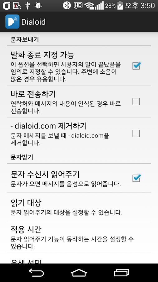 음성인식 문자전송 앱 다이알로이드- screenshot