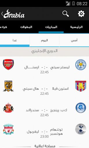 玩新聞App|ارابيا - Arabia免費|APP試玩
