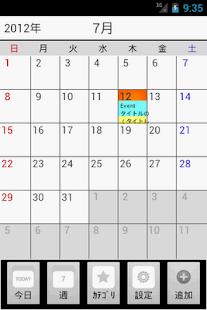 まめすけ。(スケジュール管理手帳カレンダー)- screenshot thumbnail